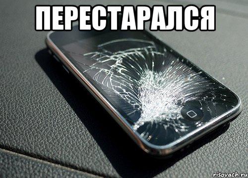 perestaralsya_30687789_orig_