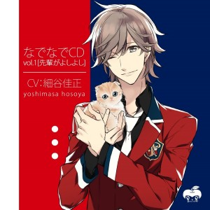 translation] Nade Nade CD vol 1 (CV: Hosoya Yoshimasa