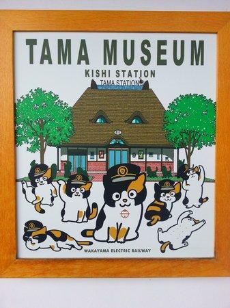 Музей кошки Тамы - начальницы станции Киши