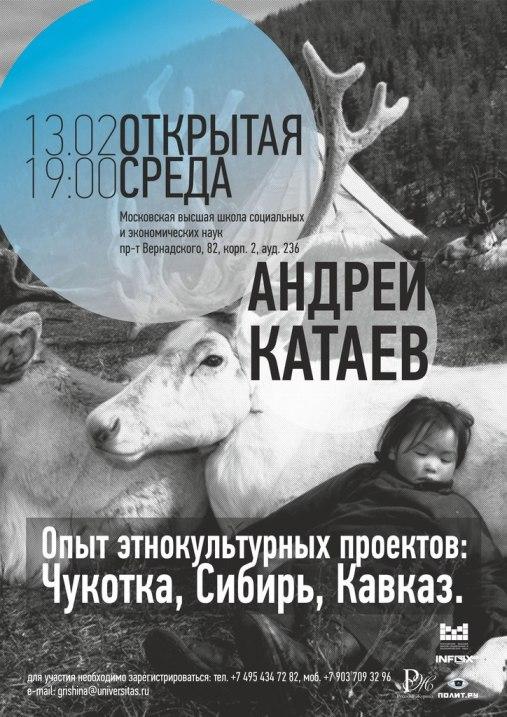 Катаев