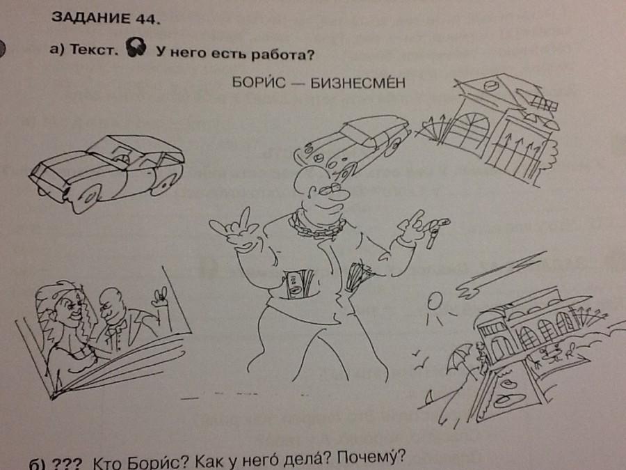 знакомство с русским языком для иностранцев
