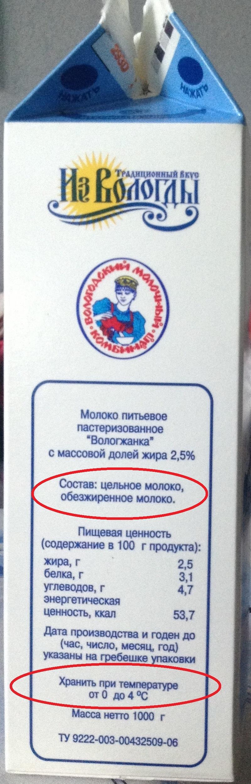 Как в домашних условиях сделать обезжиренное молоко