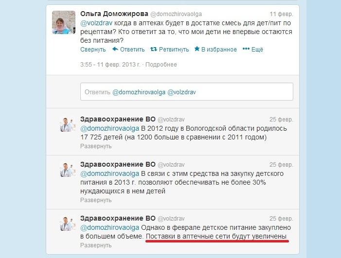Твиттер общение с губернатором Кувшинниковым
