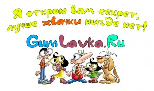 Интернет-магазин жевательной резинки GumLavka