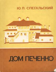 dom_pechenko_oblozhka