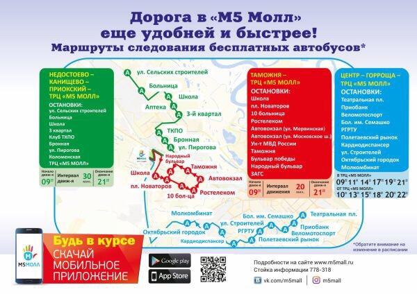 М5 молл (2).jpg