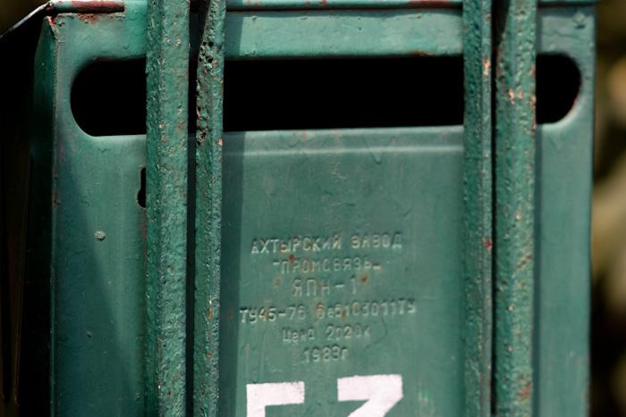 Ахтырский почтовый ящик