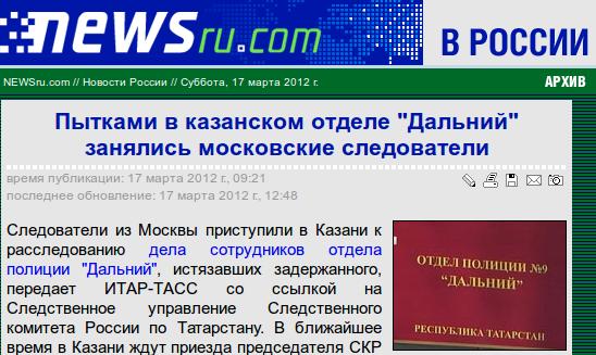 Пытками в Казани занялись московские следователи