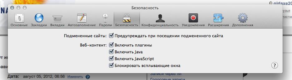 Снимок экрана 2012-08-05 в 6.56.04