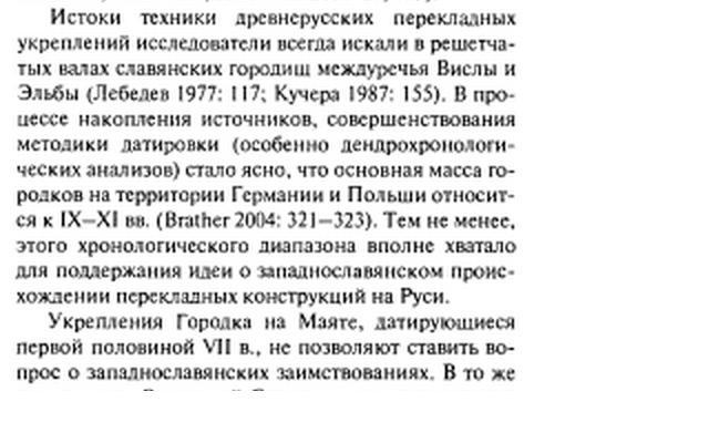 Маята 7 век