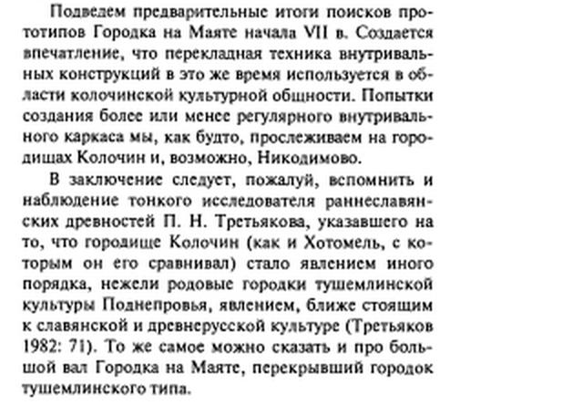 Маята ближе к культуре Руси