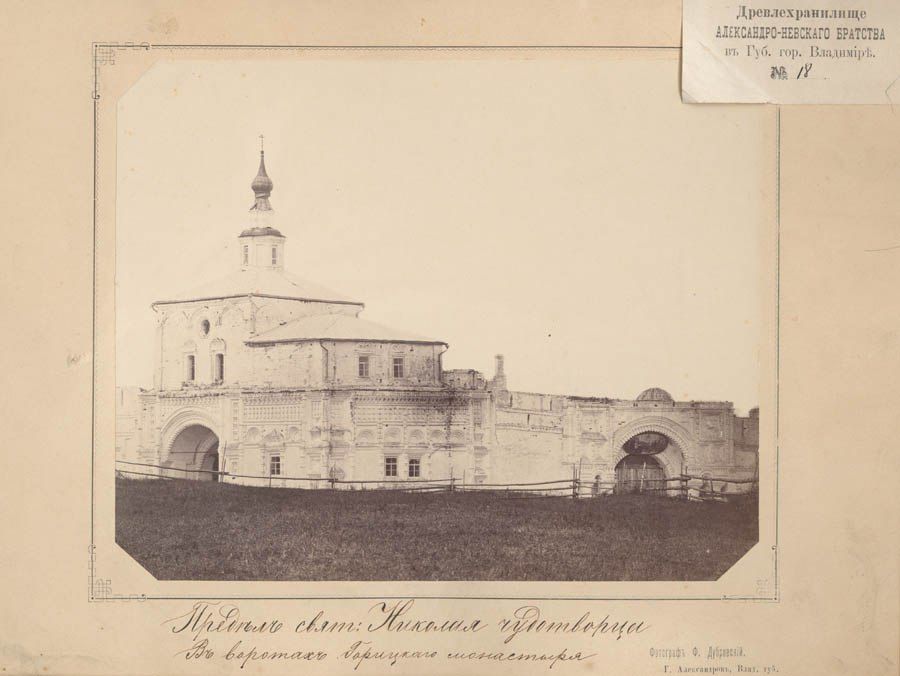 1880c Вид на Святые врата бывшего Успенского Горицкого монастыря