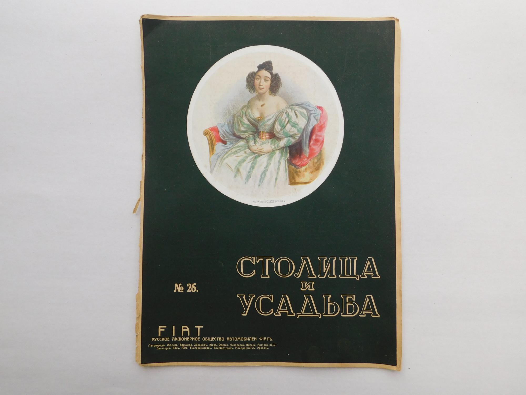 Из журнала «Столица и усадьба» № 26, 1915 года, из фондов музея заповедника Д.И.Менделеева и А.А.Блока2