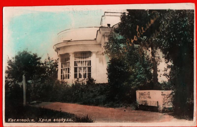 Кисловодск 30-е Храм воздуха