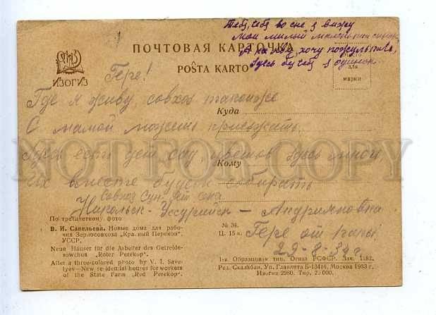 1933 Красный Перекоп. Новые дома. Савельев2