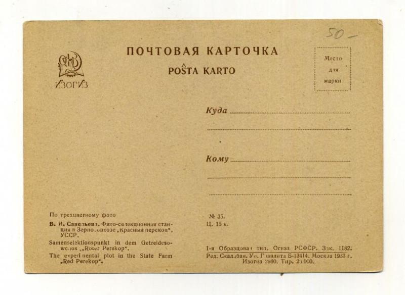 1933 Фито-селекционная станция.УССР. Савельев4