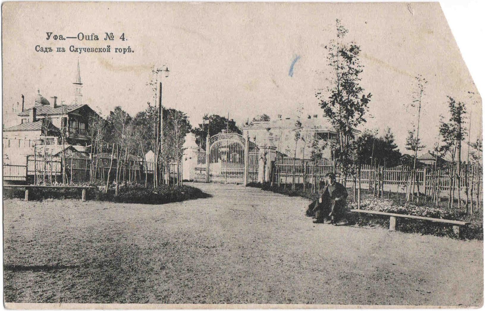 Уфа Вид на Случевской парк (Сад Салавата, Крупской)2