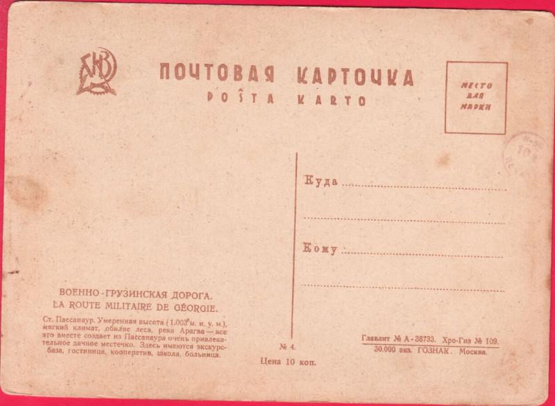 Военно-Грузинская дорога. Станция Пассанаур2
