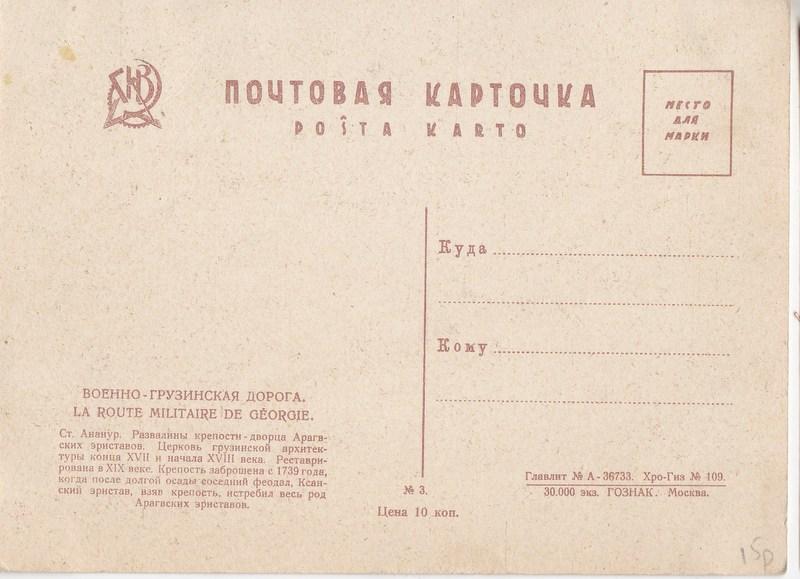 Военно-Грузинская дорога. Станция Ананур2