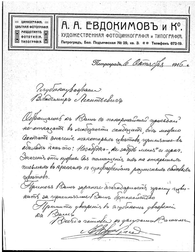 1916 Евдокимов