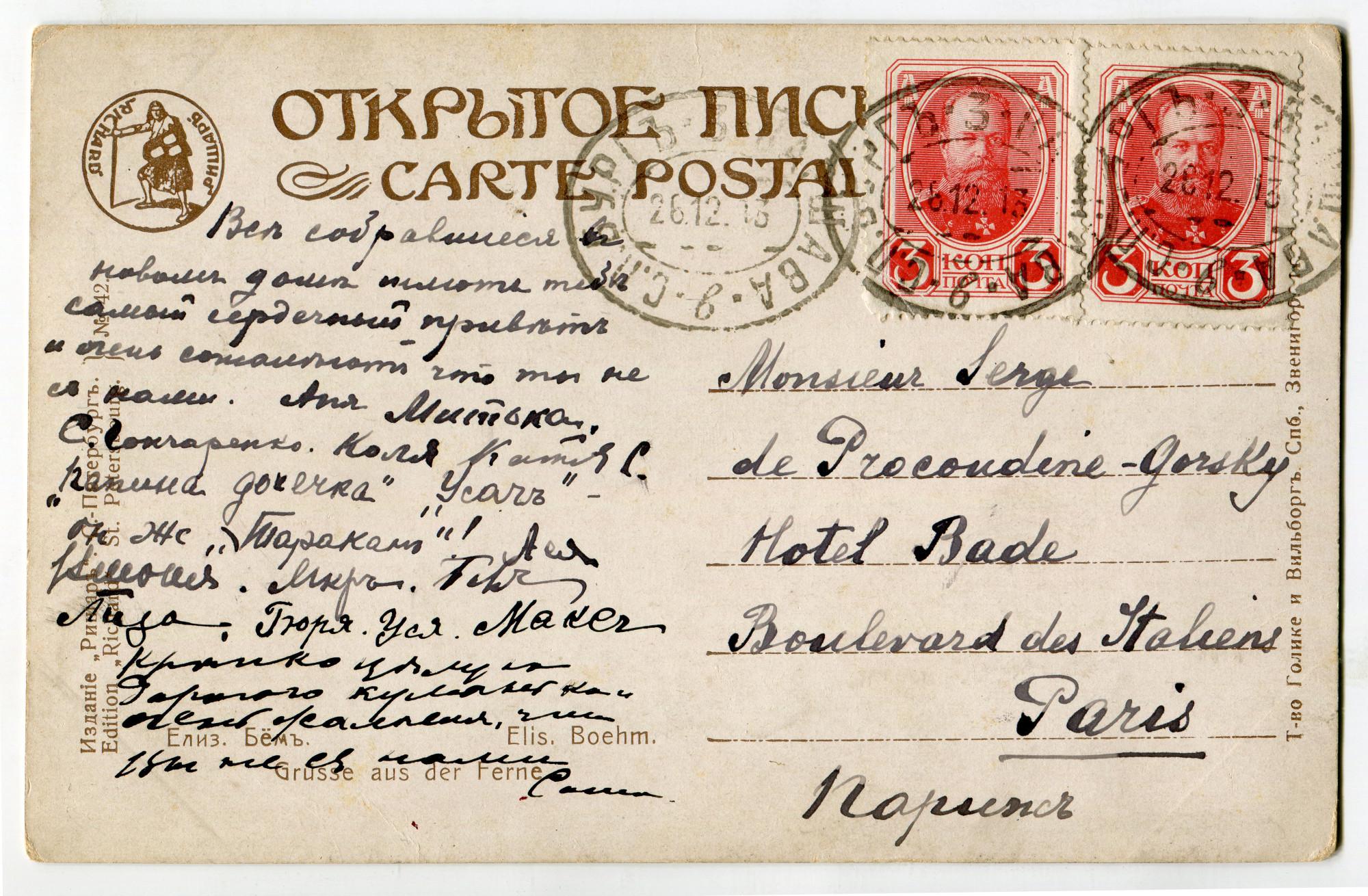 1913 открытка в Париж Прокудину-Горскому