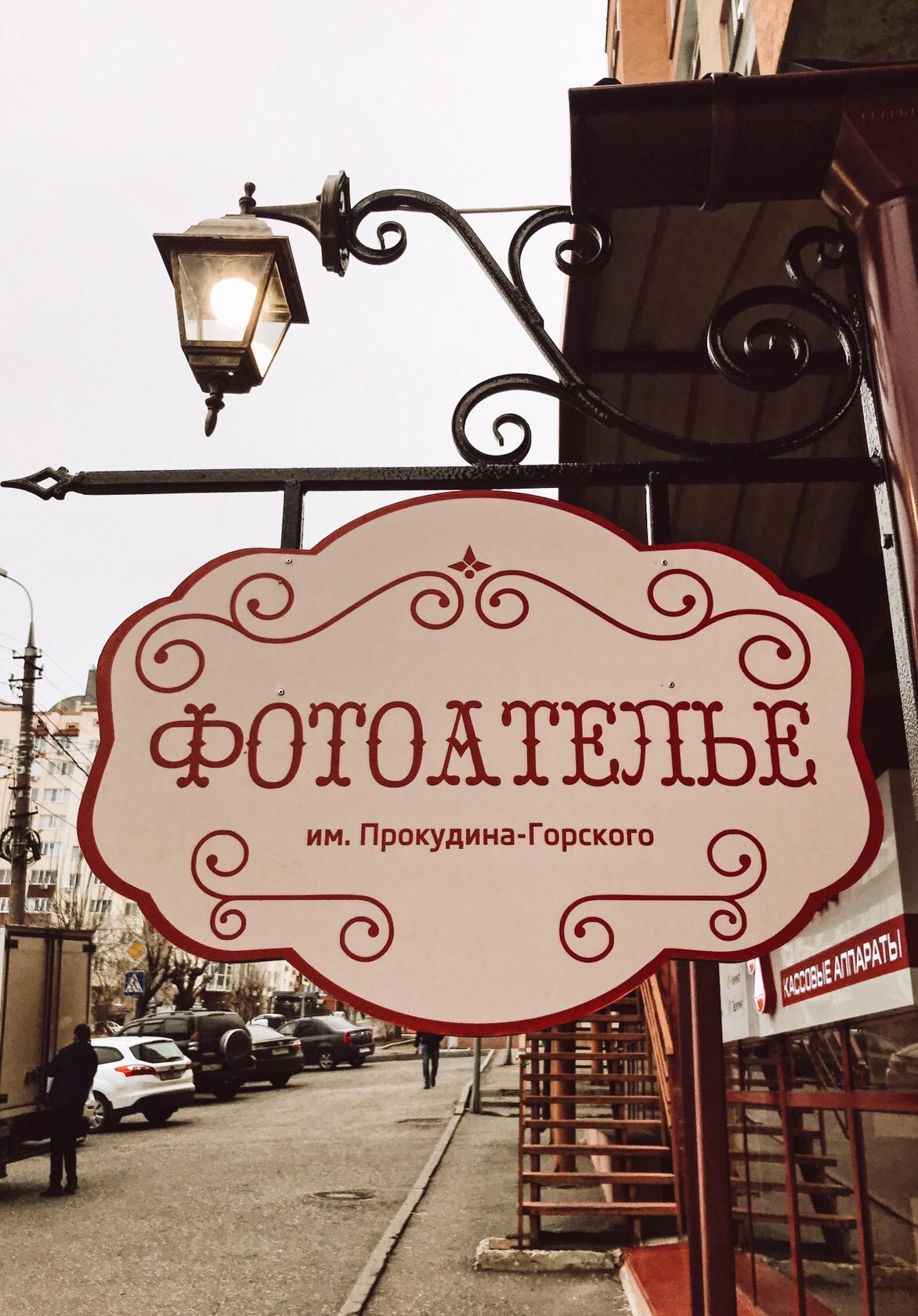 Фотоателье им. Прокудина-Горского2