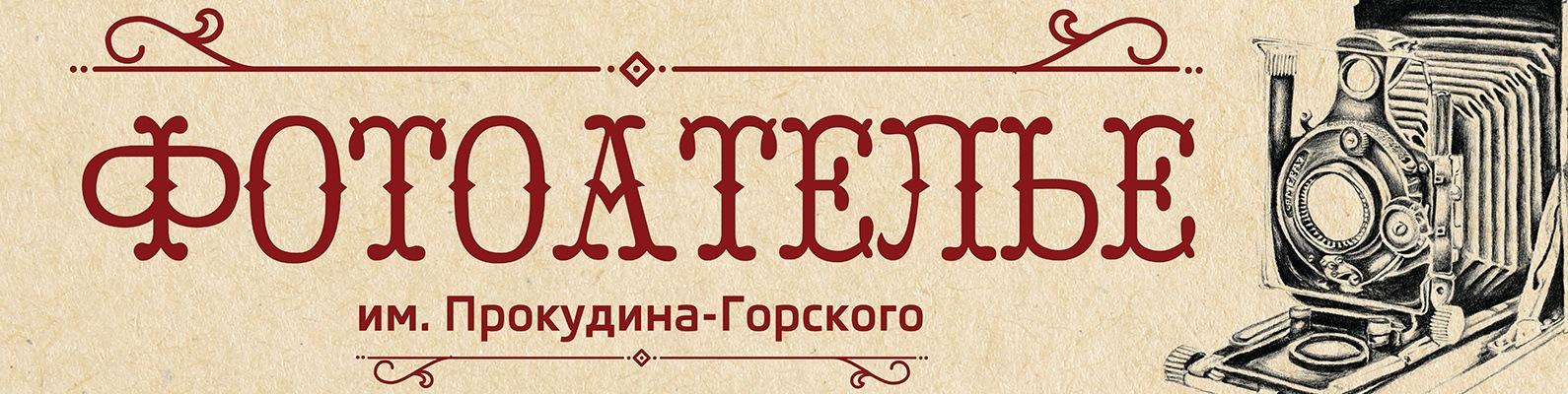 Фотоателье им. Прокудина-Горского