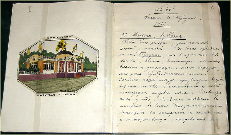 Дневник Николая II за 1912 год