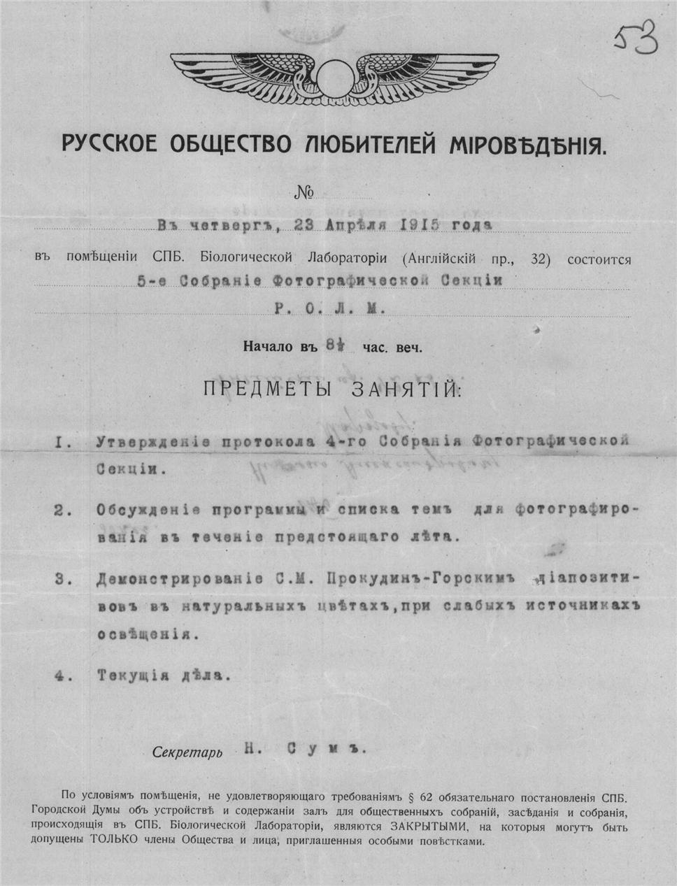 1915 Из архива общества любителей мироведения протокол