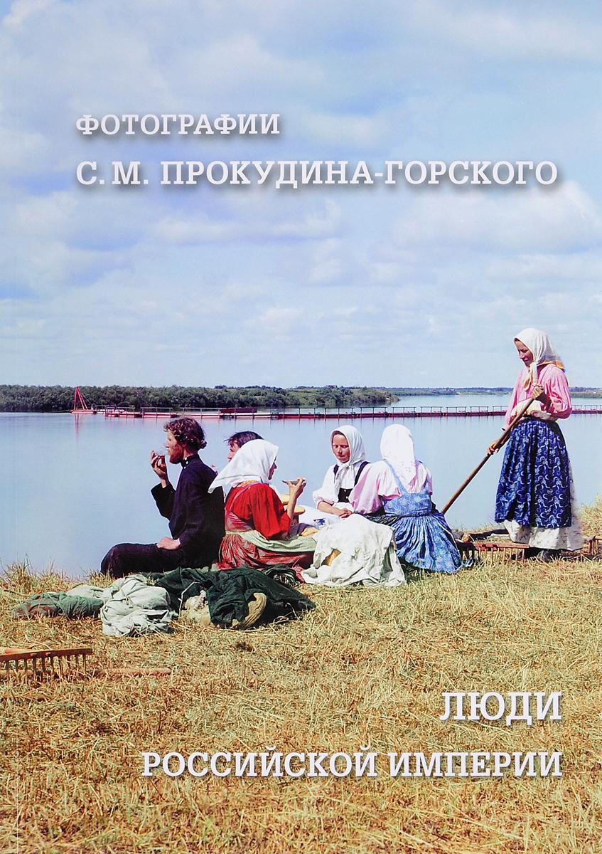 «Люди Российской империи» (2017)
