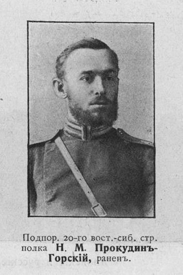 1905 Н.М. Прокудин-Горский