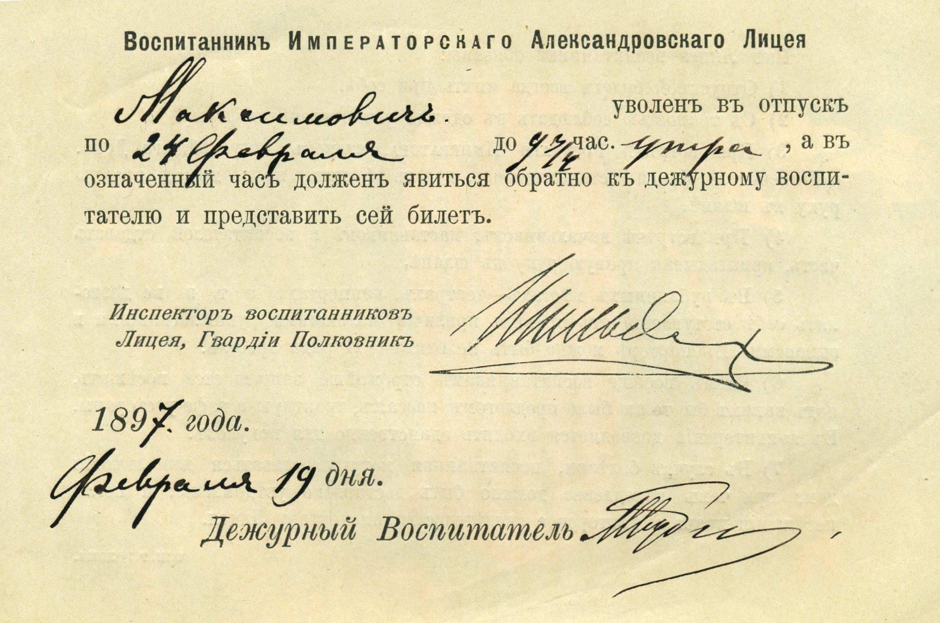 Увольнительная лицеиста за 1897 год