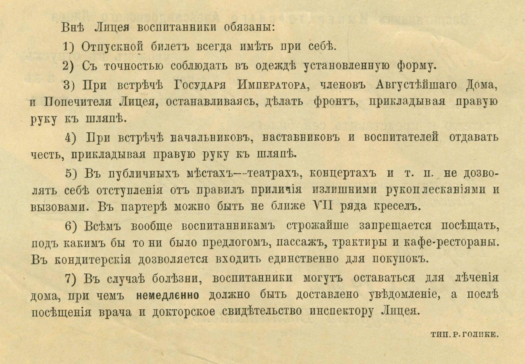 Увольнительная лицеиста за 1897 год2