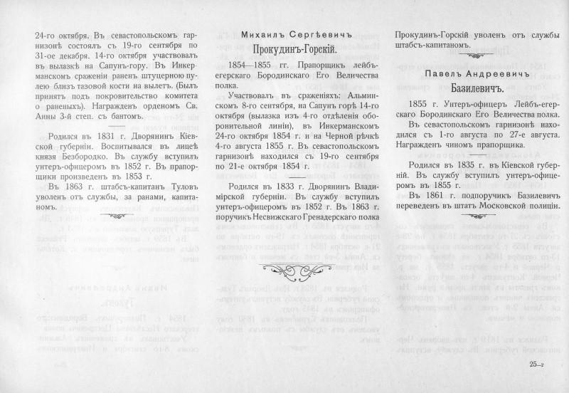 М.С.Прокудин-Горский2