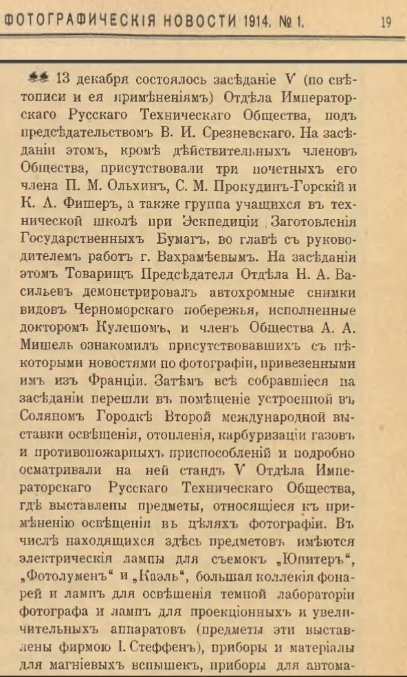 1913, 13 декабря. Заседание V отдела ИРТО