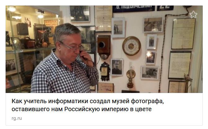О Музее Прокудина-Горского