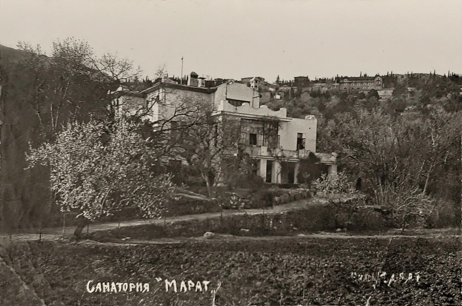 1930е санатория Марат