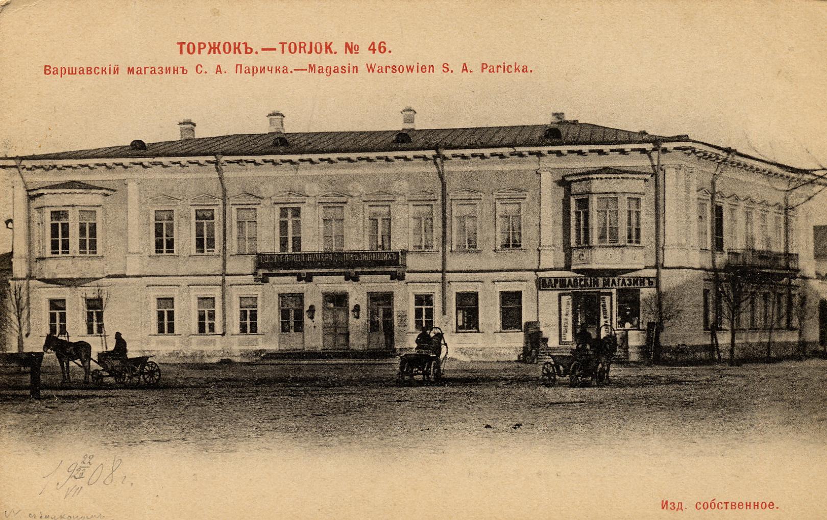 1894-1904 Варшавский магазин С.А. Паричка