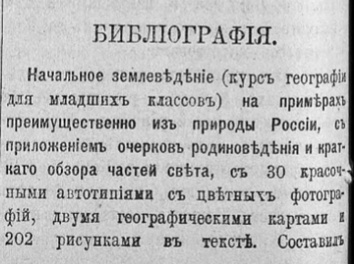 1915 Церковные ведомости от 5 декабря
