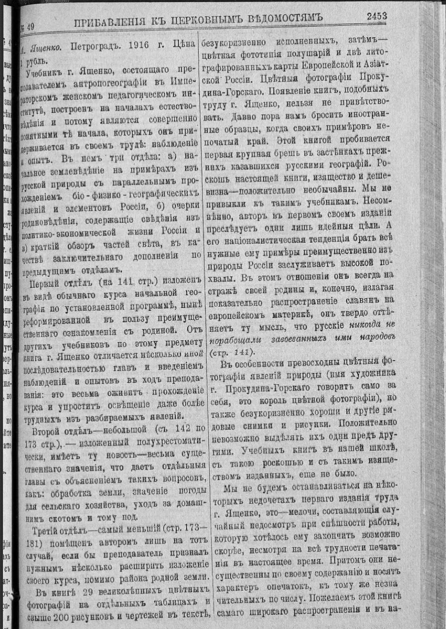 1915 Церковные ведомости от 5 декабря2