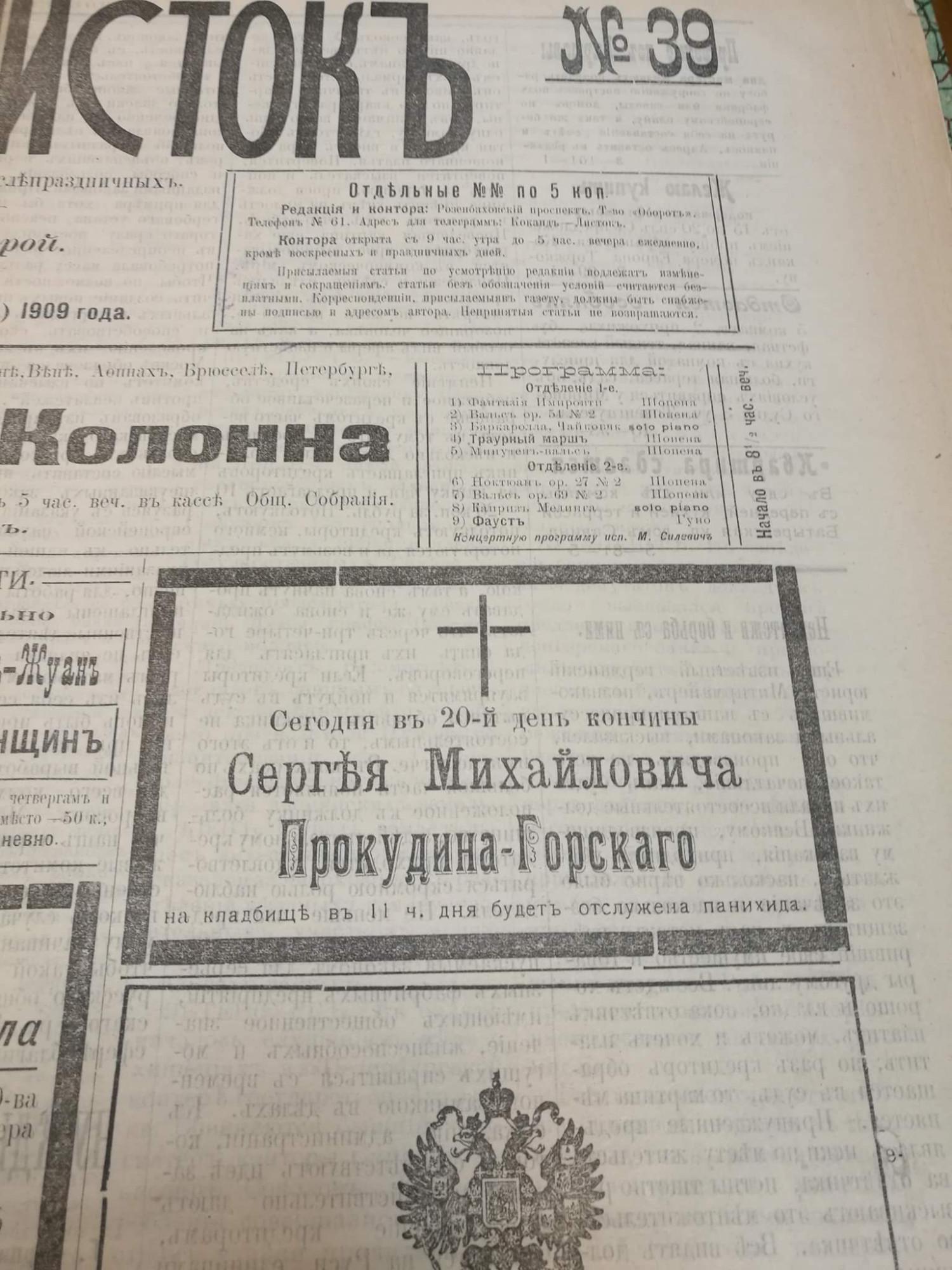 1909 кончина С.М.Прокудина-Горского