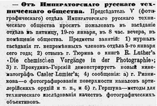 «Русский Инвалид» №13 от 17.01.1901г.