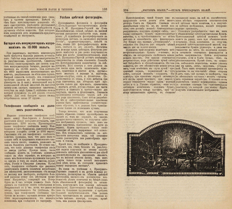 «Вестник знания» за январь 1912 года