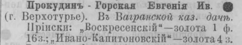 Евгения Ив. Из «Уральского торгово-промышленного адрес-Календаря на 1903 г.»