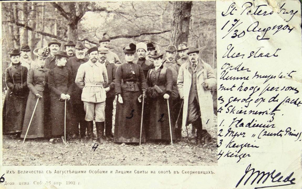 Их Величества с Августейшими Особами и Лицами Свиты на охоте в Скерневицах