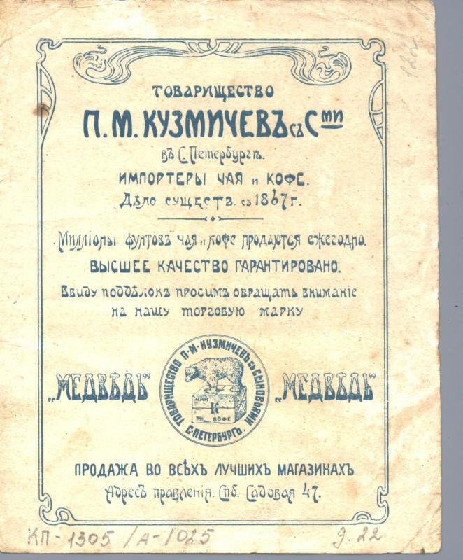 Использование снимков Прокудина-Горского в рекламе2