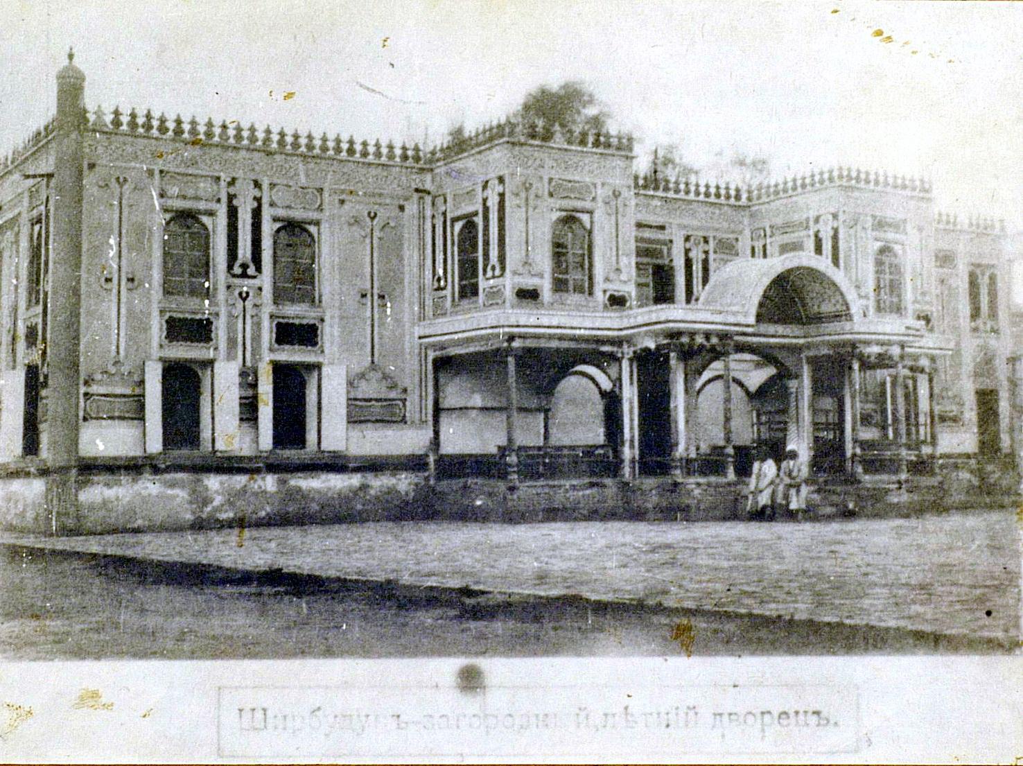 1898 Ширбудун. Загородный летний дворец эмира. Воронец Эммануил Дмитриевич