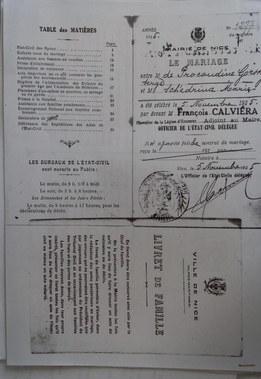 1925 свидетельство о браке