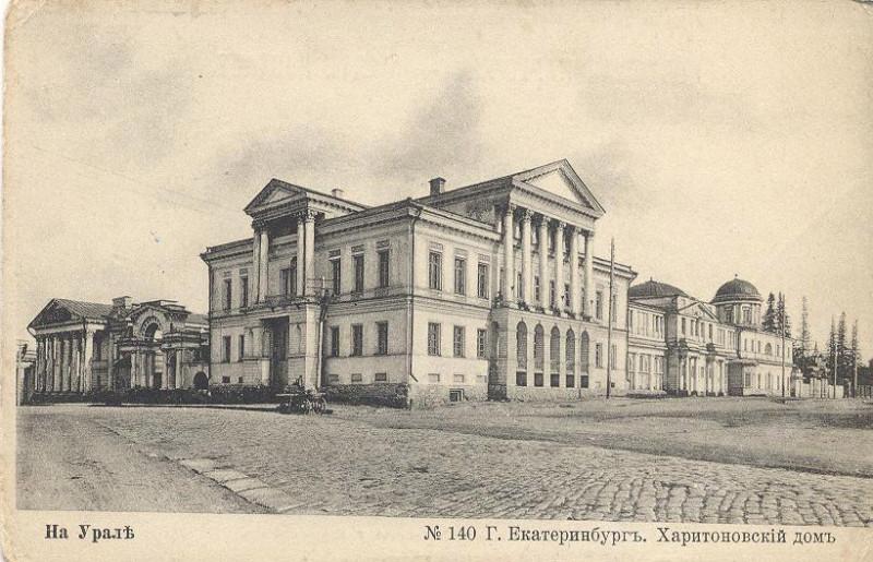 Екатеринбург. Харитоновский дом1