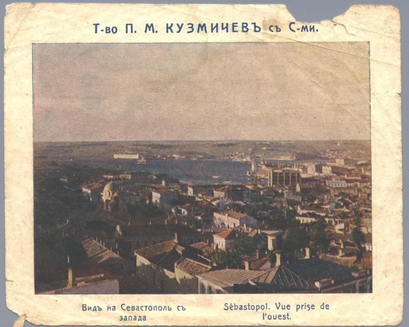 Вид на Севастополь с запада. Реклама торгового дома